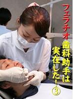 フェラチオ歯科助手は実在した!(3) ダウンロード