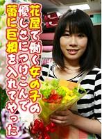 花屋で働く女の子の優しさにつけこんで蕾に巨根を入れてやった ダウンロード