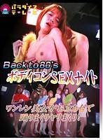Back to 80's ボディコンSEXナイト ワンレン美女がお立ち台で踊りまくりヤリまくり! ダウンロード