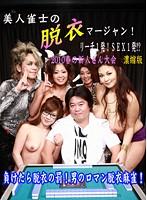 美人雀士の脱衣マージャン生中継!リーチ1発!SEX1発!? 2009春の新人さん大会 ダウンロード