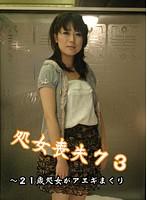 ザ・処女喪失(73)〜生娘の人生初エッチに完全密着! ダウンロード