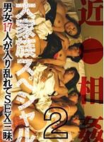 近●相姦!大家族スペシャル(2)〜男女17人が入り乱れてSEX三昧 ダウンロード