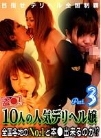 盗○!10人の人気デリヘル嬢Part.3〜全国各地のNo.1と本○出来るのか!? ダウンロード