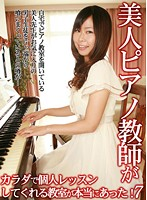 美人ピアノ教師がカラダで個人レッスンしてくれる教室が本当にあった!(7) ダウンロード
