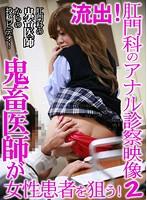 流出!肛門科のアナル診察映像(2)〜鬼畜医師が女性患者を狙う! ダウンロード