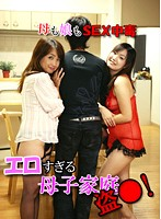The Excessively Erotic Mother/ C***d Home Voyeur! -Mom And Daughter Are Both Sex Addicts 下載