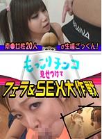 素●女性20人が生唾ごっくん!もっこりチンコ見せつけてフェラ&SEX大作戦 ダウンロード