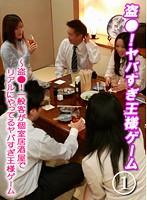 盗●!一般客が個室居酒屋でリアルにヤッちゃってるヤバすぎ王様ゲーム ダウンロード