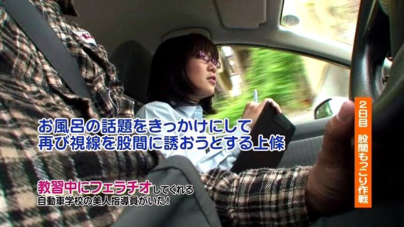 発見!教習中にフェラチオしてくれる自動車学校の美人指導員 画像3