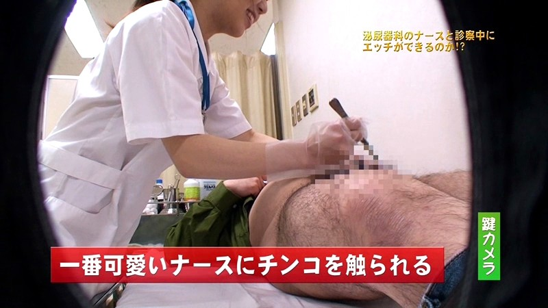 潜入!泌尿器科ナースは手コキで抜いてくれるのか?(2) 画像5
