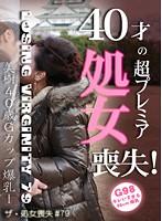 ザ・処女喪失(79)〜生娘の人生初エッチに完全密着!