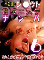 一挙公開!シ●ウト'性感エステ'ナンパ(6)〜OL!主婦!女子大生!20人の本気イキ見せます!