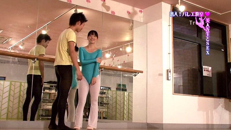 美人で有名なバレエ教室の先生を口説いてハメ!(3) 画像3
