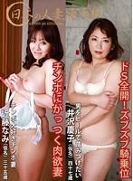 日本の人妻。豪華版 「ドS全開!ズブズブ騎乗位」(47歳)&「チンポにがっつく肉欲妻」(35歳) ダウンロード