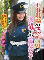 工事現場のマッチョ男に欲情する警備員の女の子 ダウンロード