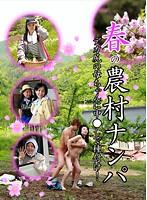 春の農村ナンパ〜デカ尻の母ちゃんに中●しで種付け!