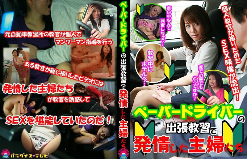 ペーパードライバーの出張教習で発情した主婦たち 個人教官が撮りだめたSEX映像が流出!