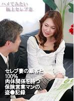セレブ妻の顧客と100%肉体関係を持つ保険営業マンの盗●記録 ダウンロード
