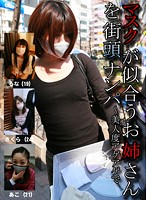 マスクが似合うお姉さんを街頭ナンパ〜美人度アゲアゲで大興奮SEX ダウンロード