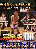 全裸美女10人がマ●コおっぴろげでヒクヒクッ!絶対に動いてはいけない'ダルマさんが転んだ' 完全版 ダウンロード