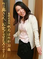 ねぇ奥さん、お宅でSEXさせて(1)〜葛飾区在住・秋元ほのか(30歳) ダウンロード