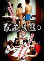 家庭内盗●(2)〜実の母と妹のSEXを長男が激撮! ダウンロード