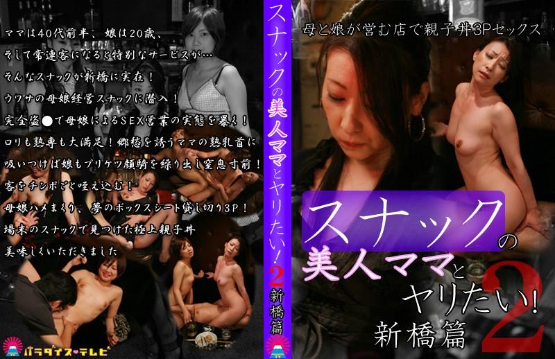 スナックの美人ママとヤリたい!(2)〜母と娘が営む店で親子丼3Pセックス・新橋篇