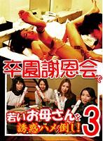 卒園謝恩会で若いお母さんを誘惑ハメ倒し!(3) ダウンロード