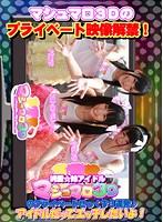 純愛☆妹アイドル「マシュマロ3D」のプライベートせっくす3連発♪アイドルだってエッチしたいよ! ダウンロード