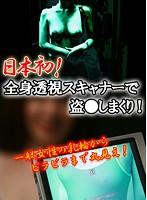 日本初!全身透視スキャナーで盗●しまくり!一般女性の乳輪からビラビラまで丸見え! ダウンロード