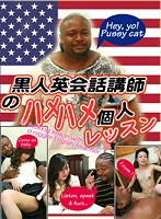 デカマラ黒人英会話講師ボビーのハメハメ個人レッスン「若くてかわいい日本ガールズとFUCKしたい!」 ダウンロード