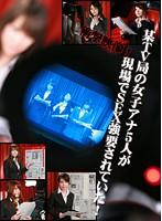 衝撃映像!某TV局の女子アナ5人が現場でSEX強要されていた!