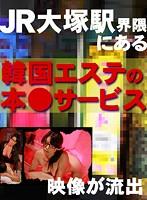 JR大塚駅界隈にある韓国エステの本●サービス映像が流出 ダウンロード