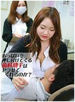 おっぱいを押しつけてくる歯科助手はヤラせてくれるのか?(2)