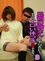 兄貴の嫁さんとヤリたい(3)〜やたらエロい体つきで我慢でき...