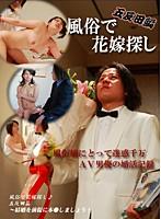 風俗で花嫁探し♪五反田篇〜結婚を前提に本●しましょう! ダウンロード