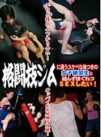 格闘技ジムに通うスケベな体つきの女子練習生と組んずほぐれつSEXしたい! ダウンロード