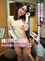 東●大学卒の美人家庭教師を次々と自宅に呼んでSEXできるか!?(3) ダウンロード