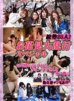 総勢25人のお花見大乱交スペシャル〜ほろ酔い女子大生・OL・ママさんとオマ●コ