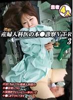 流出!ちょいワル産婦人科医の本●診察VTR(3)〜大股開きでビシャビシャ潮吹いて中●しまでされてます ダウンロード