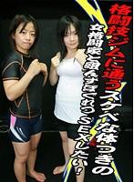 格闘技ジムに通うスケベな体つきの女格闘家と組んずほぐれつSEXしたい! ダウンロード