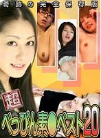目の肥えた視聴者が選んだ!超べっぴん素●女の尋常じゃなくヌケるSEX映像ベスト20 ダウンロード