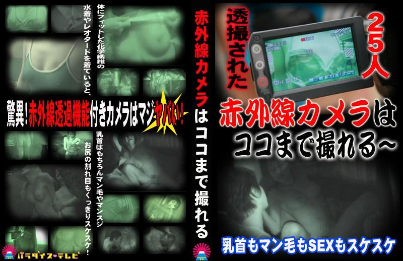 (parathd00686)[PARATHD-686] 透撮された25人!赤外線カメラはココまで撮れる〜乳首もマン毛もSEXもスケスケ ダウンロード
