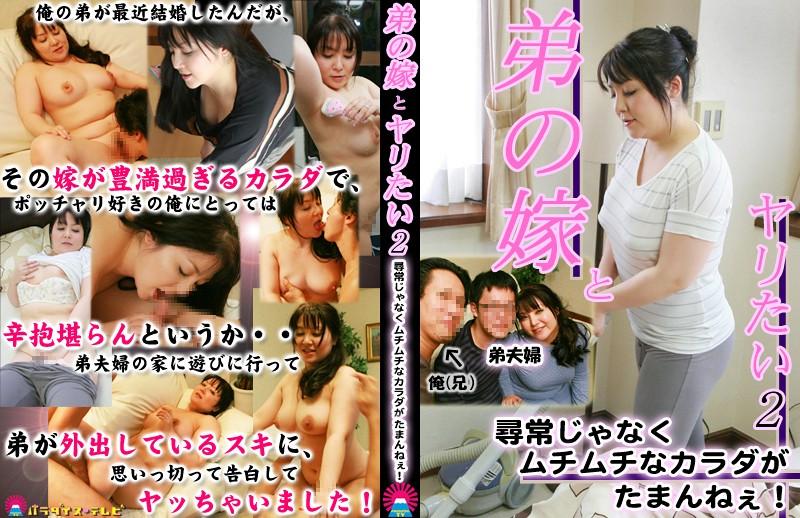 弟の嫁さんとヤリたい(2)〜尋常じゃなくムチムチなカラダがたまんねエ!