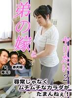 弟の嫁さんとヤリたい(2)〜尋常じゃなくムチムチなカラダがたまんねエ! ダウンロード