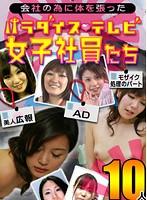 会社の為に体を張ったPTV女子社員たち〜AD、美人広報、モザイク処理のパート ダウンロード