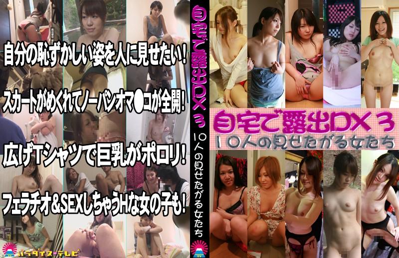 自宅で露出DX(3)〜10人の見せたがる女たち