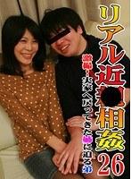 リアル近●相姦(26)〜激撮!実家へ戻ってきた姉に迫る弟 ダウンロード