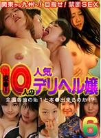 盗●!10人の人気デリヘル嬢Part.6