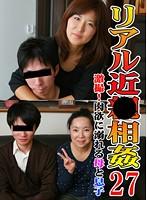 リアル近●相姦(27)〜激撮!肉欲に溺れる母と息子! ダウンロード